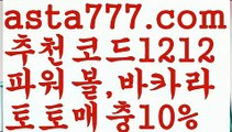 【비트사다리】[[✔첫충,매충10%✔]]카지노알본사【asta777.com 추천인1212】카지노알본사【비트사다리】[[✔첫충,매충10%✔]]