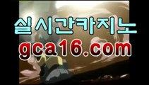 카지노사이트ބބ G C A 16。COM ބބ카지노바카라주소 - 카지노영화- ( Θgca16.c0m★☆★】Θ) -바카라사이트 코카지노사이트ބބ G C A 16。COM ބބ카지노바카라주소 -