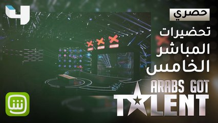 #ArabsGotTalent - مزيج من التوتر والحماس عاشه الجميع خلال التحضير للعرض المباشر الخامس