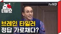 [티비냥] 브래인 타일러 정답 가로채다? | 문제적남자 160306
