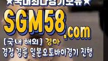국내경마 =/● 「SGM58 쩜 컴」 ㅱ 일본경마