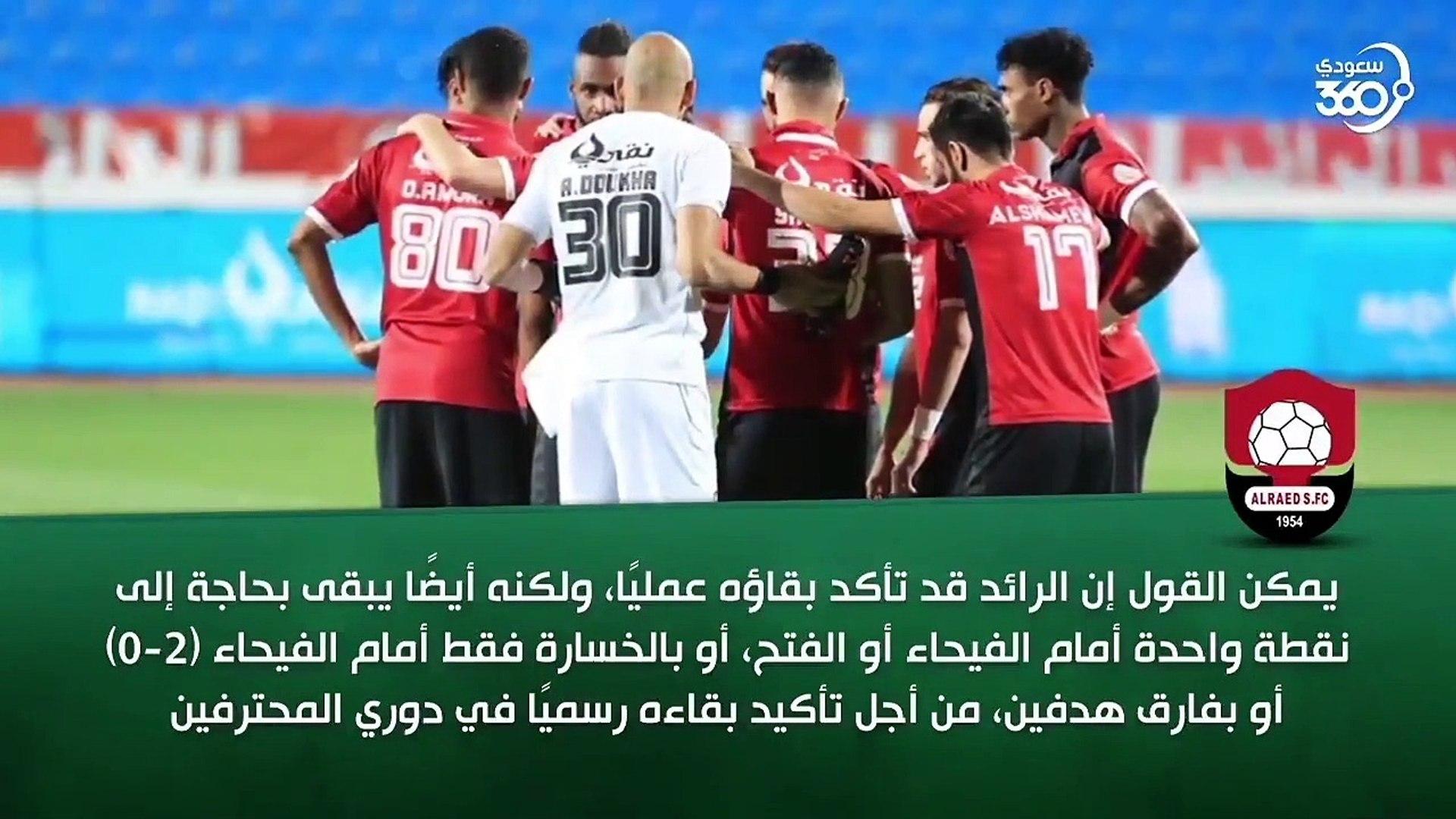 تعرف على كل حسابات البقاء في الدوري السعودي