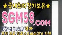 온라인경마사이트주소 Χ (SGM 58.COM) く