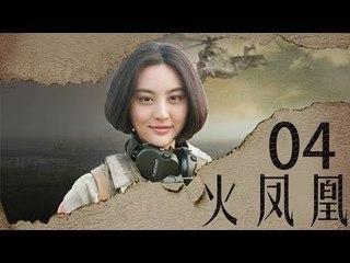 我是特种兵之火凤凰 第04集 HD (徐佳、刘晓洁、万茜、安雅萍等主演) 【广西卫视热播剧】