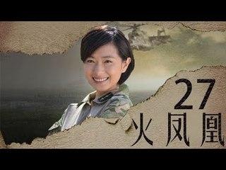 我是特种兵之火凤凰 第27集 HD (徐佳、刘晓洁、万茜、安雅萍等主演) 【广西卫视热播剧】