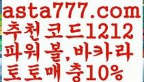 【이더게임】[[✔첫충,매충10%✔]]↘우리파워볼【asta777.com 추천인1212】우리파워볼✅파워볼 ᙠ 파워볼예측ᙠ  파워볼사다리 ❎ 파워볼필승법✅ 동행복권파워볼❇ 파워볼예측프로그램✅ 파워볼알고리즘ᙠ  파워볼대여 ᙠ 파워볼하는법 ✳파워볼구간↘【이더게임】[[✔첫충,매충10%✔]]