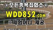 스크린경마사이트➲ WDD852 .COM