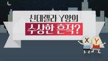 [은밀한 뉴스룸] 신데렐라 Y양의 수상한 흔적