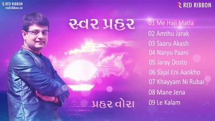 Praher Vora | Swar Praher Jukebox | Melodious Gujarati Songs | Red Ribbon Gujarati