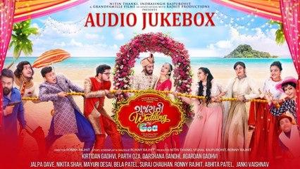 ગુજરાતી  Wedding In Goa   Full Songs Audio Jukebox   2018 Gujarati Film   Samir Mana