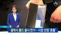 잇단 결함에 '갤럭시 폴드' 출시 연기…시장 선점 '흔들'