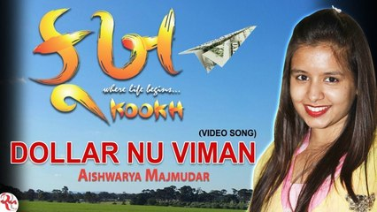 Aishwarya Majmudar | Gujarati Movie Song | Dollar Nu Viman |  | Kookh | Red Ribbon Gujarati