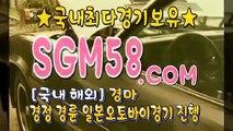 금요경마사이트 =/● SGM58.COM べ