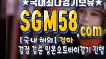 스크린경마사이트주소 ★ SGM58.시오엠 ☏ 인터넷경정사이트