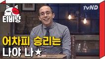 [티비냥] 어차피 승리는 나야 나★ 악독한 미소의 타일러 | 문제적남자 160313