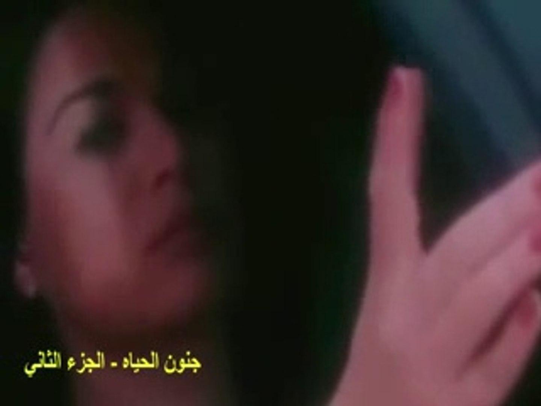 فيلم جنون الحياه | إلهام شاهين | كريم عبد العزيز | للكبار فقط |  الجزء الثاني