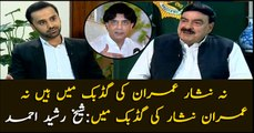 Neither Imran in Nisar's good books, nor Nisar in Imran's: Shaikh Rasheed