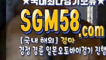 경마총판 ◐ 「SGM 58. 시오엠」 ☎ 고배당경마예상지