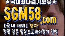 마토구매사이트 ♂ 『SGM58.COM』 ¥ 경마센터표