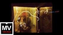 橘子海 Orange Ocean【春潮 Spring Tide】HD 高清完整版 MV