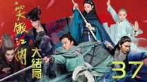 【超清】《新笑傲江湖》第37集 丁冠森/薛昊婧/陈汛