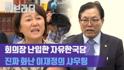 '쑈 하고 있네!' 소방관 국가직 회의 난입한 자유한국당 (ft.이재정 분노의 샤우팅) [C브라더]