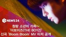더보이즈(THE BOYZ), 신곡 '블룸 블룸(Bloom Bloom)' MV 티저 공개