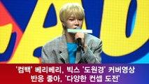 '컴백' 베리베리, 빅스 '도원경' 커버영상 반응 좋아, '다양한 컨셉 도전'
