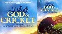 Sachin Tendulkar की बायोपिक फिल्म का God OF Cricket का पोस्टर रिलीज़   वनइंडिया हिंदी