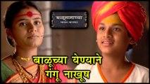 Balumama Chya Navan Chang Bhala Episode Update