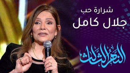 سناء عبدالرحمن: الله أكرمني بجلال كامل بعد عذابات