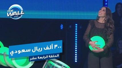 يارا تربح 300 ألف ريال سعودي في لمح البصر #MBCTHEWALL