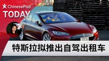 ChinesePod Today: Tesla's Robo-Taxis: A New Ride-Hailing Service (simp. characters)