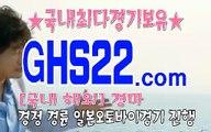 스크린경마 GHS 22 . 시오엠 ణ 스크린경마