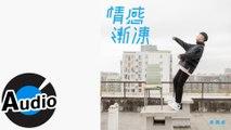朱興東 Don Chu - 情感漸凍(官方歌詞版)