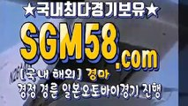 검빛경마주소 ▣ SGM58.COM ◐ 토요경마사이트