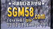스크린경마사이트 ▤ ∋ SGM 58. 시오엠 ∋ ▣ 고배당경마예상지