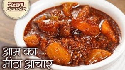 आम का मीठा अचार बनाने का आसान तरीका - Aam Ka Mitha Achar Recipe - Kuch Khatta Kuch Theeka - Toral