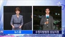이재명 '직권남용' 징역 1년6월·'선거법' 벌금 600만 원 구형