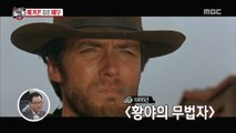 [HOT] Clint Eastwood movies,섹션 TV 20190425