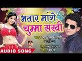 भतार मांगे चुम्मा सखी - Othwa Ke Lali - Raman Sahani - Bhopuri Hit Song