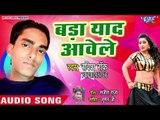 Bada Yaad Awele - Bhatar Se Mann Na Bhare - Ravish Rock- Bhojpuri hit Song 2018