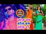 Bol Bum Bol Bum Bol Da - Bhola Tu Bullet Le La Ho - Tinku Singh - Superhit Kanwar Bhajan 2018