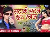 सटाके सटल रहा रजऊ -  Othwa Ke Lali - Kamlesh Sahani - Bhopuri Hit Song