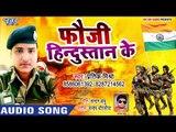 भोजपुरी देश भक्ति गीत 2018 - Fauji Hindustan Ke - Pratik Mishra - Bhojpuri देश भक्ति Songs 2018