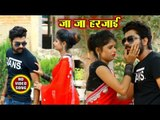 # Sunny Singh Sawariya (2018 ) का सुपरहिट गाना - Ja Ja Harjai - Ja Ja Harjai - Bhojpuri Hit Song