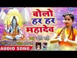 Jyoti Mahi (2018) सुपरहिट काँवर भजन - Bolo Har Har Mahadev - Bolo Har Har Mahadev