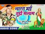 भारत माँ तुझे सलाम ( 2018) का सबसे पावरफुल देश भक्ति गीत - Krishna Dev Chaudhary - Desh Bhakti Songs
