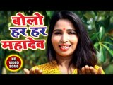 #Jyoti Mahi (2018) सुपरहिट काँवर भजन - Bolo Har Har Mahadev - Bolo Har Har Mahadev