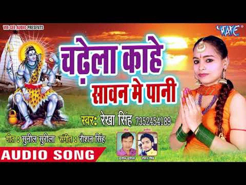 Chadhela Kahe Sawan Me Pani - Trishul Pe Tikal Banaras Kashi - Rekha Singh - Bhojpuri Kanwar Songs
